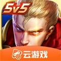 王者荣耀云游戏s23更新版