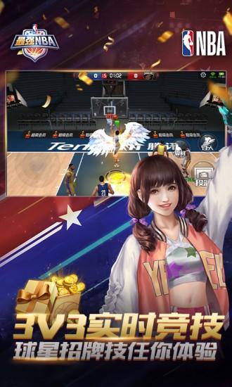 nba篮球大师王朝崛起精英版截图2