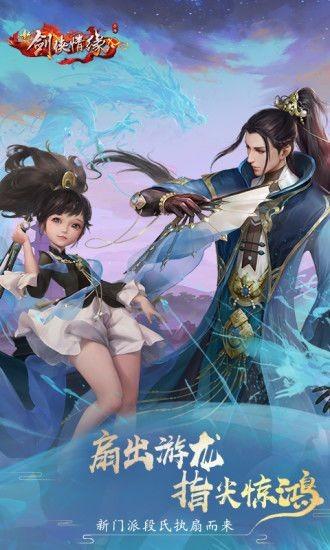 西山居剑侠情缘3d版手游截图2