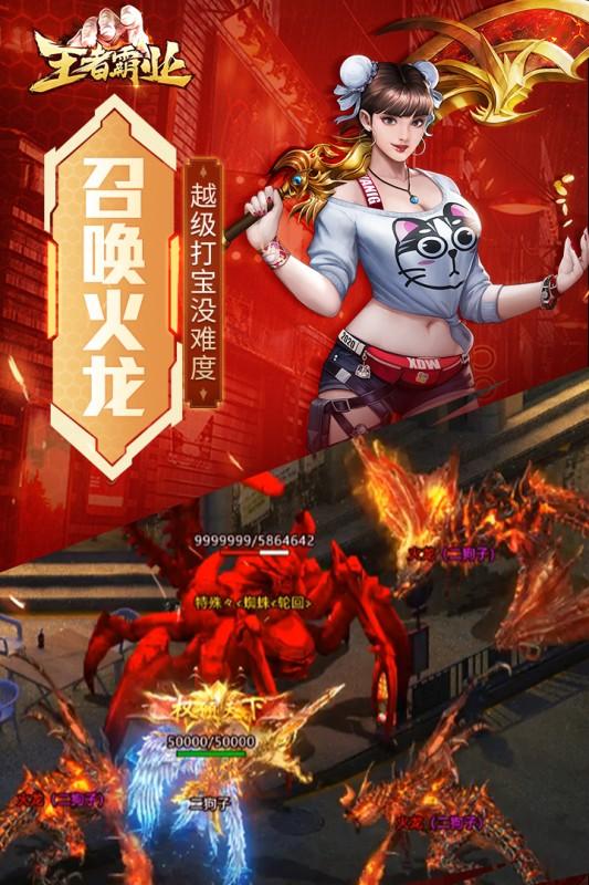 王者霸业九游版截图4
