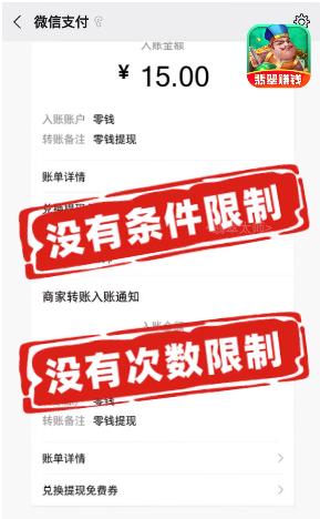 翡翠太师红包版截图1