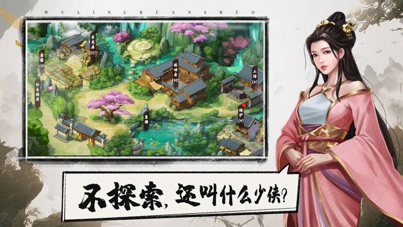 武镇太古小米版截图1