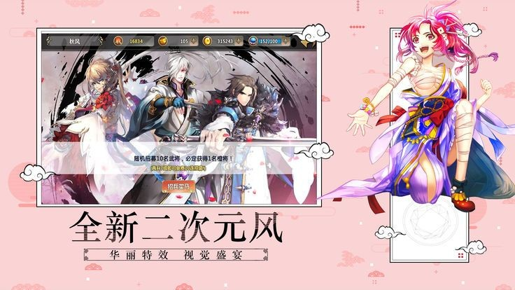 战姬x三国免费版截图3