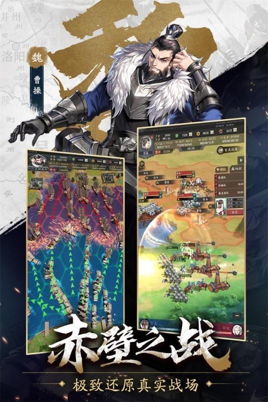 神将三国九游版截图3