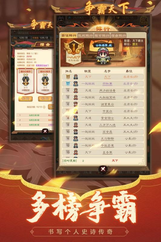 凤舞三国官方版截图1
