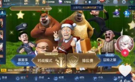 熊熊荣耀最热版截图1